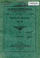 Technical bulletin no. 42. Development of military aircraft material for United States Army Air...